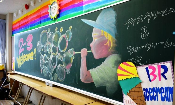 2年3組 『 rainbow cream 』 完成度の高い作品?でした。もし黒板アート部門があったら,どのクラスが1位だったでしょう?